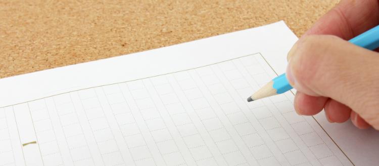 推薦入試に役立つ、はじめての小論文の書き方